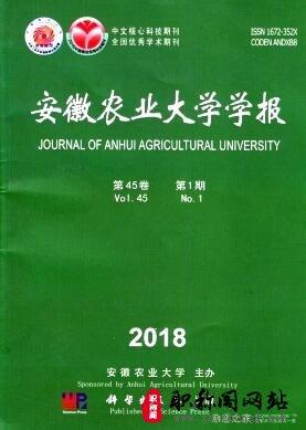 安徽农业大学学报