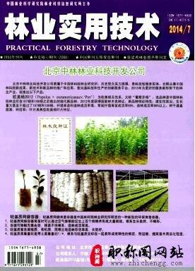 林业实用技术