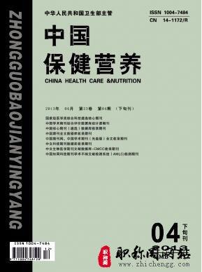 中国保健营养