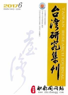 台湾研究集刊