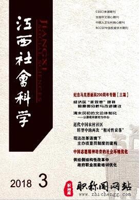 江西社会科学