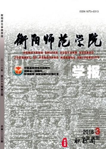 衡阳师范学院学报