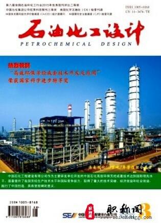 石油化工设计