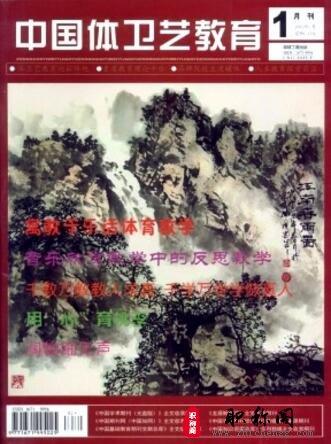 中国体卫艺教育