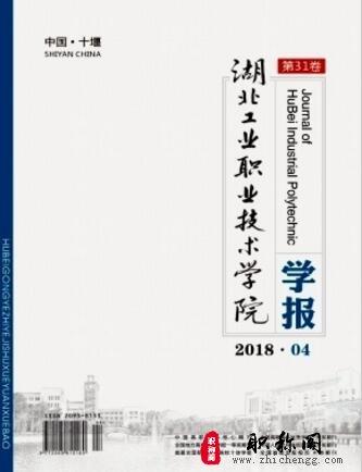 湖北工业职业技术学院学报