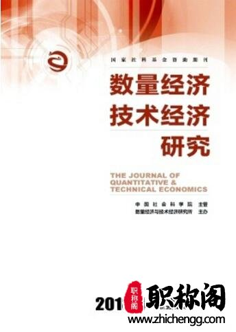 数量经济技术经济研究