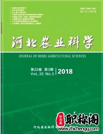 河北农业科学