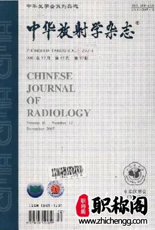 中华放射学