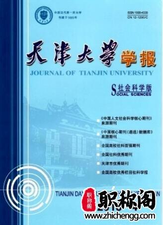 天津大学学报