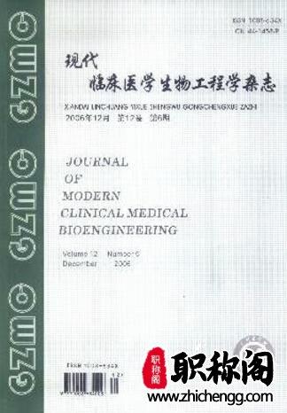 中华生物医学工程