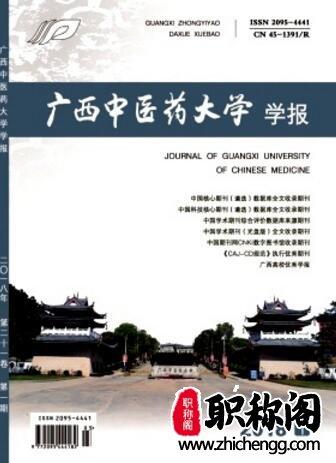 广西中医学院学报