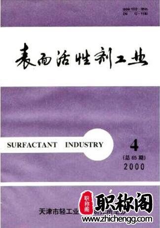 表面活性剂工业