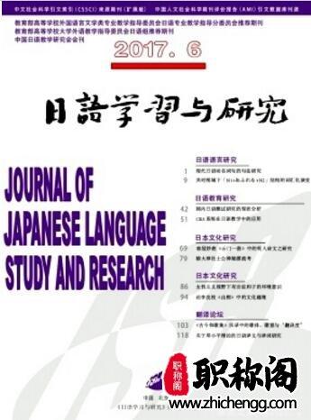 日语学习与研究