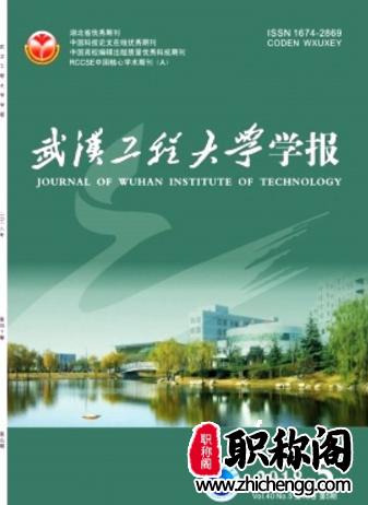 武汉工程大学学报