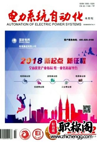 电力系统自动化