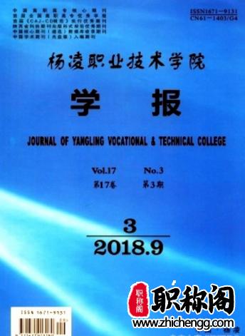 杨凌职业技术学院学报