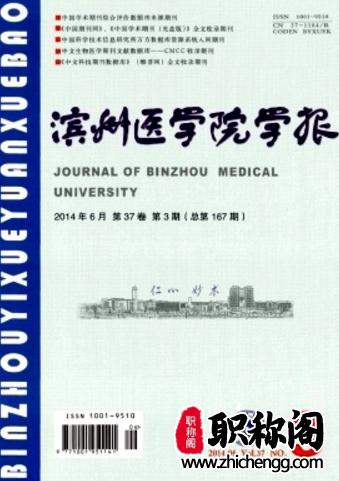 滨州医学院学报