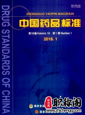 中国药品标准