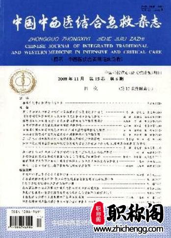 中国中西医结合急救