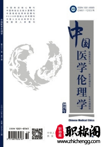 中国医学伦理学