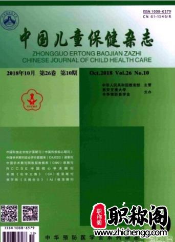 中华儿童保健