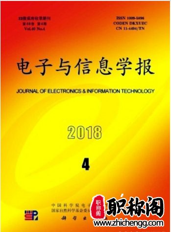 电子与信息学报