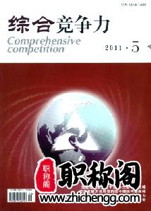 综合竞争力