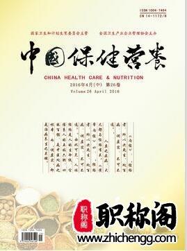 中国保健杂志属于什么级别