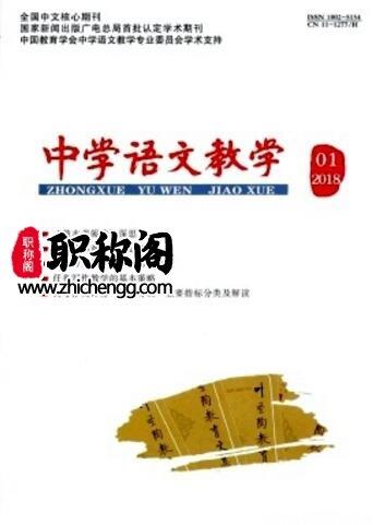中学语文教学