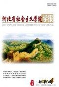 河北省省级期刊有哪些