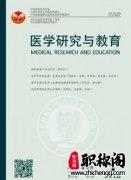 医学研究与教育是核心期刊吗