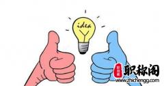 创新创业教育模式及高职人才培养方案